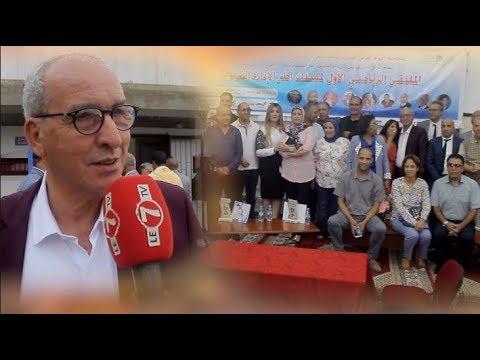 شاهد بوهروال يُؤكّد أنّ الرياضة المدرسية تسهم في تطوير على مستوى المغرب