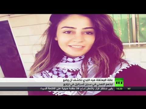 شاهد عائلة المعتقلة الأردنية هبة اللبدي تُطالب بالإفراج عن ابنتها