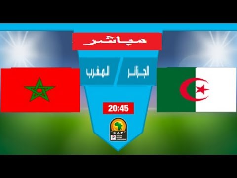 بث مباشر لمباراة المنتخب المغربي للمحليين ضد الجزائر