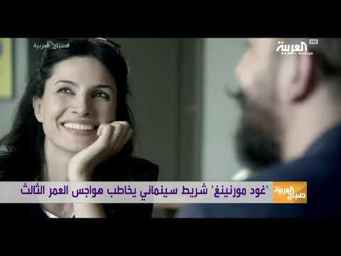 غود مورنينيغ فيلم للمخرج اللبناني بهيج حجيج