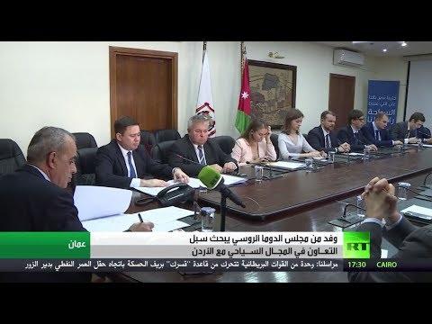 وفد من مجلس الدوما الروسي يلتقي مسؤولين من وزارة السياحة الأردنية