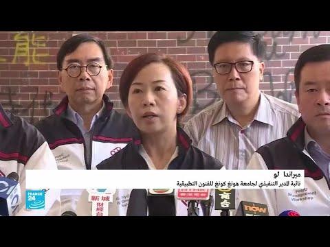 إدارة جامعة هونغ كونغ للعلوم التطبيقية تطلب من الشرطة إزالة الطوق حولها