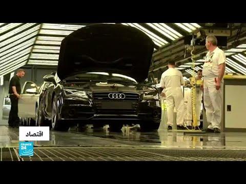 شركة أودي الألمانية للسيارات ستتخلى عن مئات الموظفين