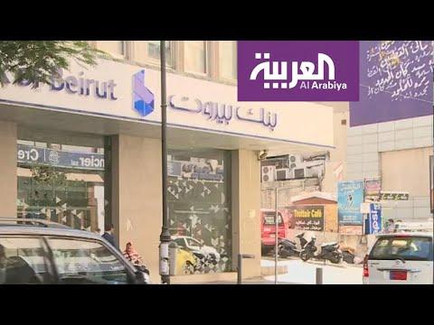 تفاقم الأوضاع المعيشية مع ارتفاع أزمة الدولار في لبنان