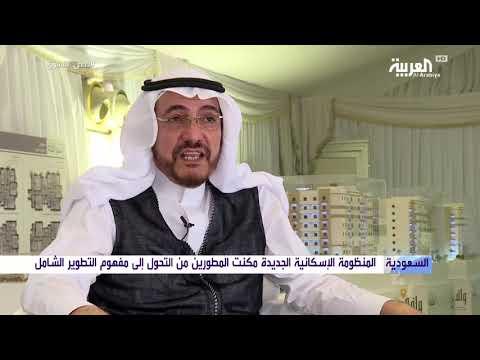 مشاريع الإسكان في السعودية تشهد طفرة غير مسبوقة