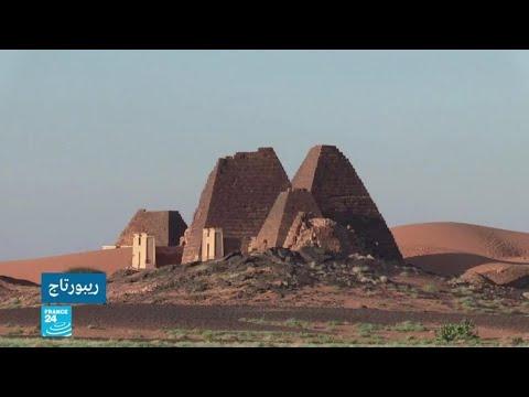 إعادة ترميم أهرامات مروي في السودان لاعتبارها مصدر للنمو الاقتصادي