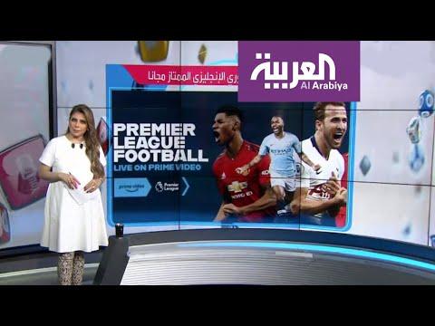 أمازون تنقل مباريات الدوري الإنجليزي بالمجان