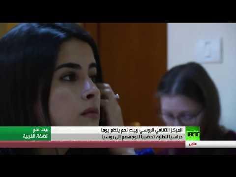 يوم دراسي روسي في بيت لحم لدعم تعلم اللغة