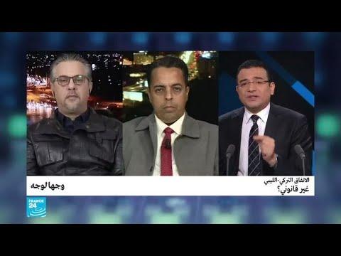 تصاعد الجدل حول الاتفاق التركي الليبي وقانونيته