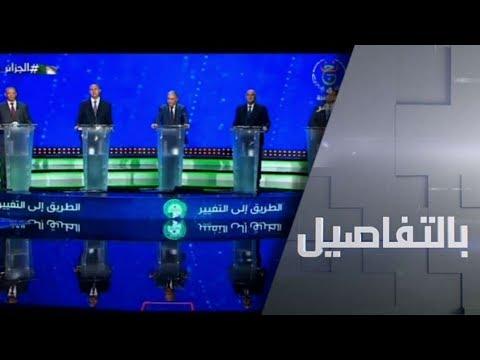 مناظرة على وقع احتجاحات الجزائر