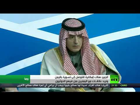عادل الجبير يؤكد أنه للحوثيين دور في مستقبل اليمن