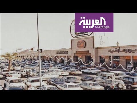 السعوديون يودّعون المجمع التجاري الأشهر في الرياض