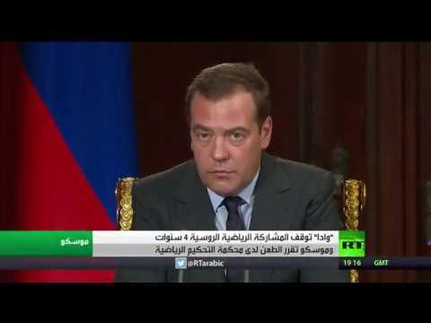 قرار بمنع روسيا من المسابقات الدولية 4 سنوات