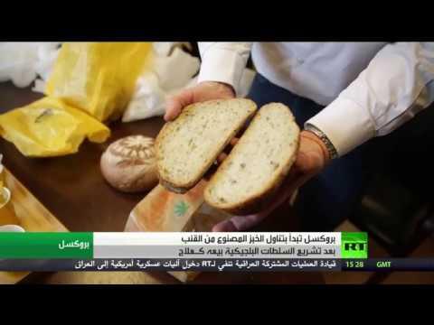 إنتاج وتوزيع خبز مصنوع من الماريخوانا يُشرع في بروكسل