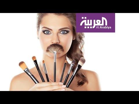 دراسة تؤكّد أنّ معظم منتجات التجميل قد تكون قاتل
