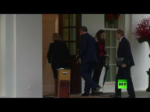 لحظة وصول وزير الخارجية الروسي البيت الأبيض