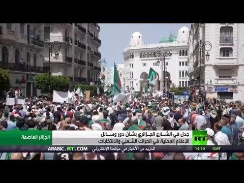 دور الإعلام في الحراك الشعبي يُثير الجدل في الجزائر