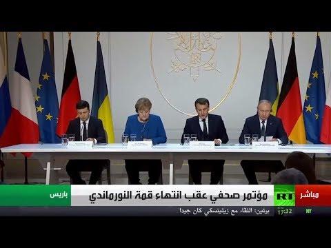 مؤتمر صحافي عقب انتهاء قمة رباعي النورماندي وسُبل حل الأزمة الأوكرانية