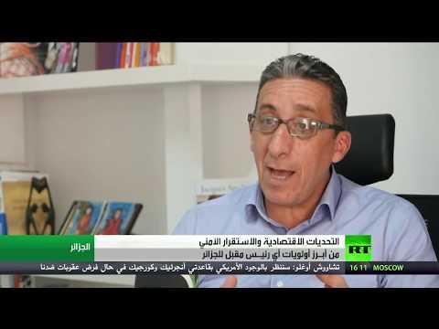 الاقتصاد والأمن أولوية رئيس الجزائر المقبل