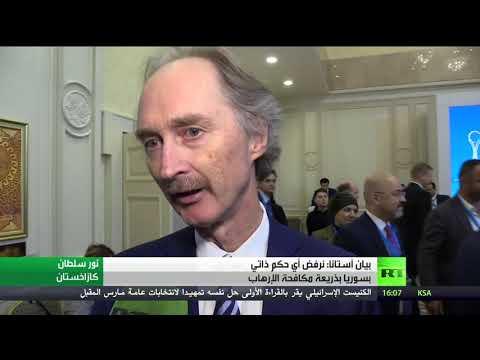 أستانا تعلن رفض أي حكم ذاتي في سورية بذريعة مكافحة التطرف