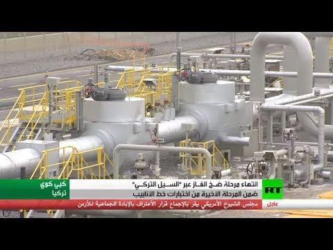 انتهاء مرحلة ضخ الغاز عبر السيل التركي