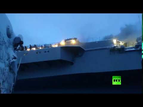اندلاع حريق على متن طراد الأميرال كوزنيتسوف الروسي