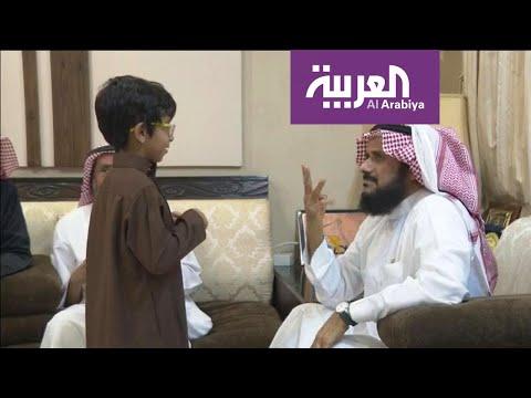 عائلة سعودية يتحدث جميع أفرادها بلغة الإشارة