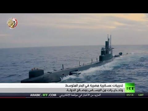 تدريبات قتالية مصرية في البحر المتوسط