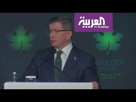 أحمد داود أوغلو يُطلق حزب المستقبل الجديد ضد أردوغان