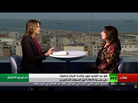 مناقشة نتائج الانتخابات في الجزائر