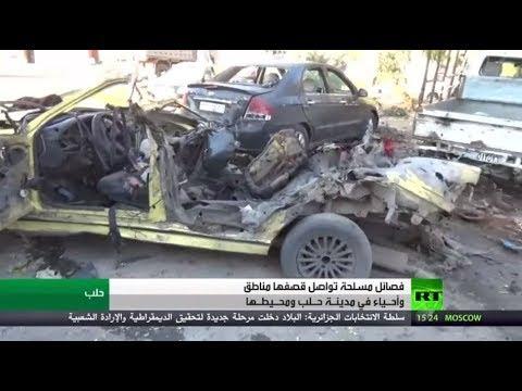 تعرض أحياء في حلب لقصف من مجموعات مسلحة