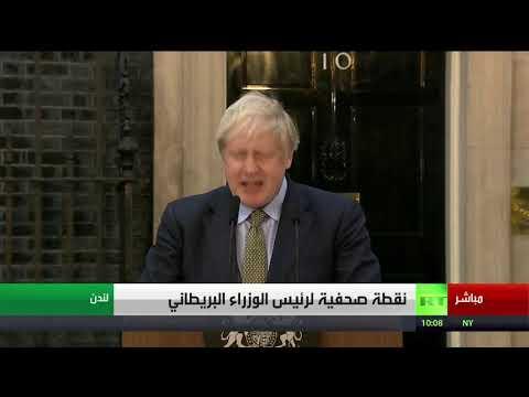 مؤتمر صحفي لرئيس الوزراء البريطاني بعد إعلان فوزه بالانتخابات