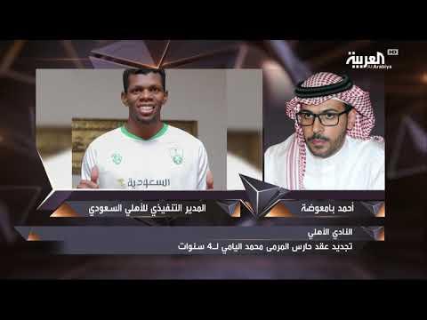 شاهد إسقاط عضوية رئيس النادي الأهلي السعودي