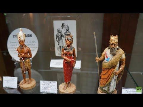 شاهد متحف تاريخ العالم في عجينة الصلصال في موسكو