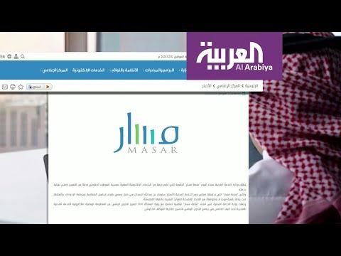 شاهد منصة إلكترونية جديدة لتعزيز الشفافية والحوكمة في القطاع العام السعودي