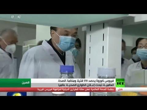 فيروس كورونا يحصد أرواح 170 شخصًا