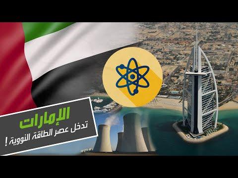 إنجاز إماراتي جديد في محطات تشغيل الطاقة النووية السلمية