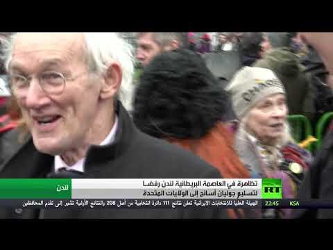 شاهد مظاهرات في لندن تُطالب بعدم تسليم مؤسس موقع
