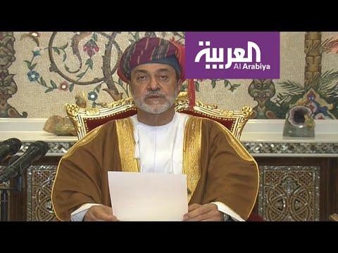 شاهد خطاب سلطان عمان هيثم بن طارق آل سعيد