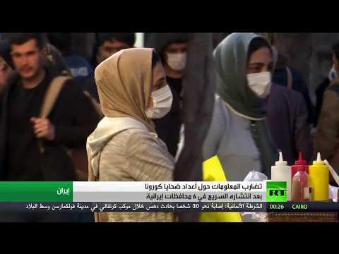 شاهد تضارب المعلومات حول أعداد ضحايا كورونا في إيران