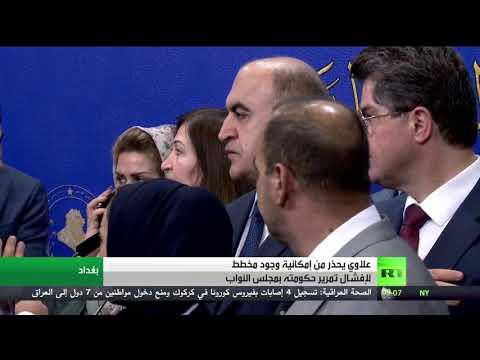 شاهد علاوي يحذّر من مخطط لإفشال تمرير الحكومة العراقية