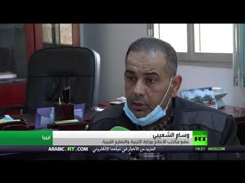 شاهد بنغازي تبدأ عملية التعليم عن بعد بعد إغلاق المدارس بسبب كورونا