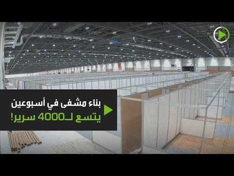 شاهد عملية بناء سريعة لمستفى جديد يتسع لـ4 آلاف سرير في لندن