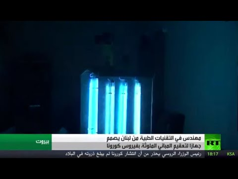 شاهد مهندس لبناني يُصمم جهازًا يعمل على تعقيم الأبنية الملوثة بـكورونا