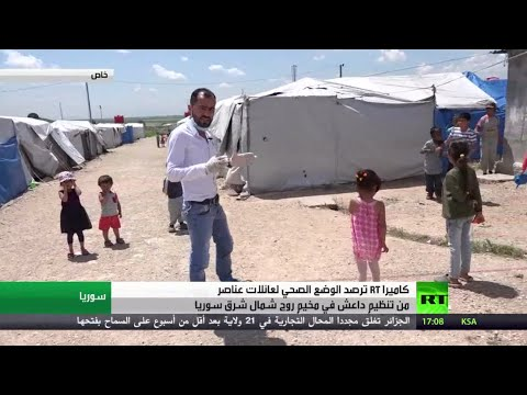 شاهد آرتي تدخل مخيم روج شمال شرق سورية وترصد أوضاع العائلات