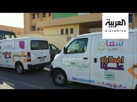 شاهد حملة إفطارك علينا تستهدف توزيع 18 ألف وجبة في ثلاث مدن سعودية