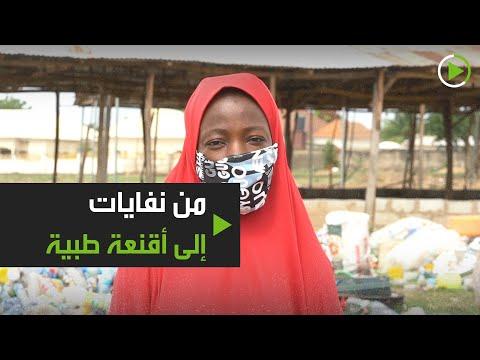 شاهد نساء نيجيريات يُحوِّلن النفايات إلى أقنعة طبية