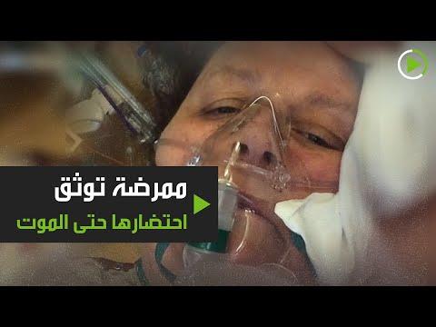 شاهد ممرضة توثق احتضارها حتى الموت بسبب كورونا