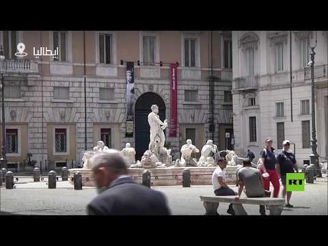 شاهد سلطات روما الإيطالية تُعيد فتح متاحف المدينة تدريجيًا