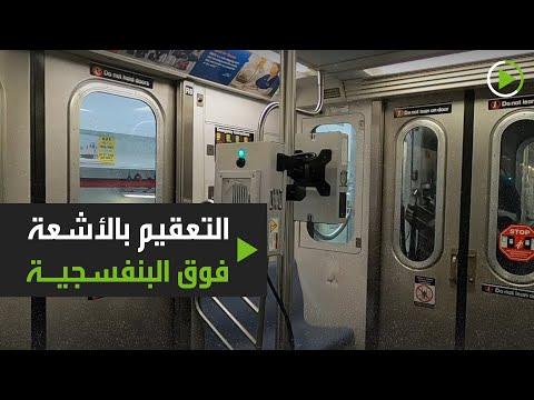 شاهد سلطات مترو أنفاق نيويورك تبتكر طريقة جديدة للتعقيم